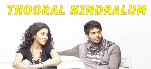 Thooral Nindralum Song Lyrics