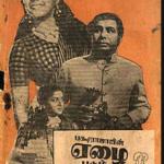 Vidhiyin Vilaivaal