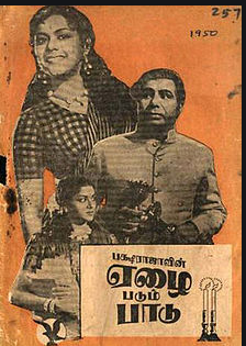Vidhiyin Vilaivaal Song Lyrics