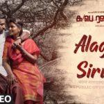alagiya sirukki song lyrics image from ka pae ranasingam vijay sethupathi film