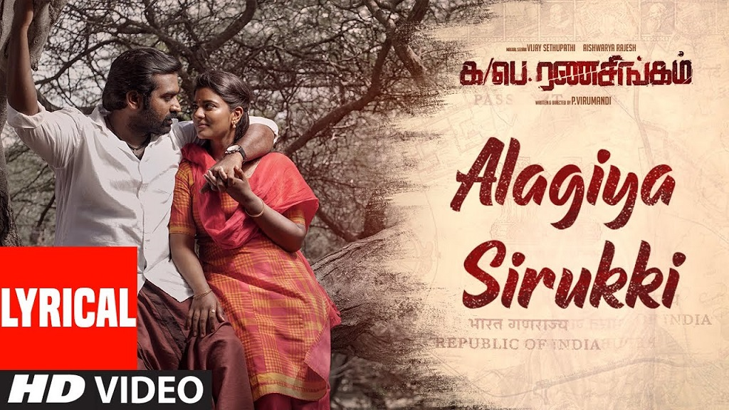 Alagiya Sirukki Song Lyrics