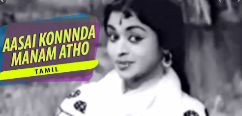 Aasai Konda Manam Song Lyrics