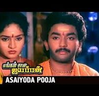 Asaiyoda Pooja Song Lyrics