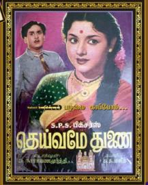 Malaraadha Malarellaam Song Lyrics