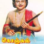 Dhinamidhuve