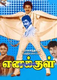 Enakkul Oruvan 1984 Film