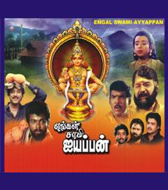 Engal Swamy Ayyappan