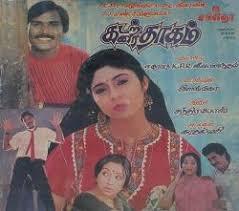 Kadarkarai Thagam
