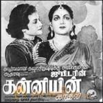 Vanathu Muzhumathiyo