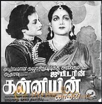 Vanathu Muzhumathiyo Song Lyrics