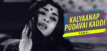 Kalyana Pudava Katti Song Lyrics