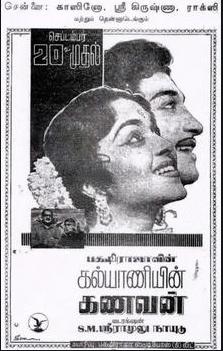 Kalyaniyin Kanavan