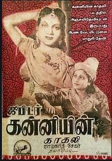Kanniyin Kathali