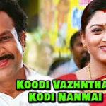 Koodi Vazhnthal Kodi Nanmai