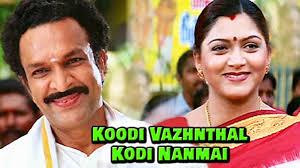 Koodi Vazhnthal Kodi Nanmai Song Lyrics