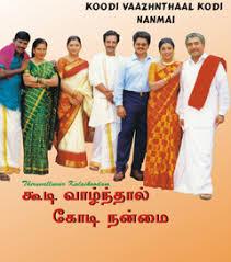 Enga Veettu Kalyanam Song Lyrics