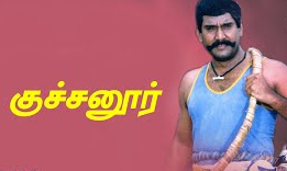 Kuchanooru Koyilukku Song Lyrics
