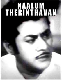 Naalum Therinthavan