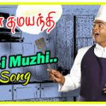 Pei Muzhi