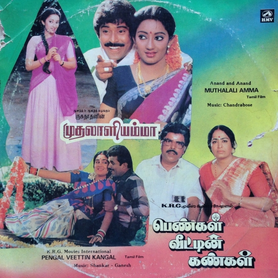 Aambalaikku Aambalaithan Song Lyrics