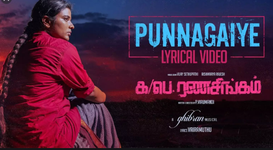 Punnagaiye Song Lyrics