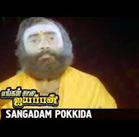 Sangadam Pokkida Song Lyrics