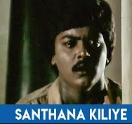 Santhanakiliye Senbagapoove Song Lyrics