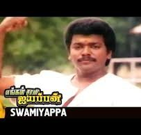 Swamiyappa Saranam Song Lyrics