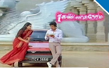 Thane Paduthe Song Lyrics