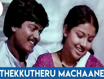 Thekkutheru Machane Song Lyrics
