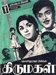 Thirumagal