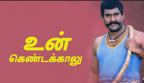Un Kendakaalu Song Lyrics