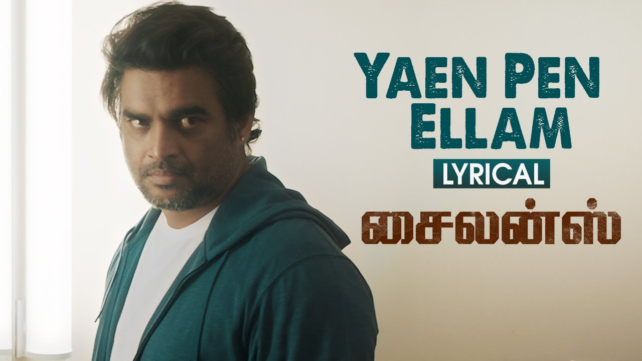 Yaen Pen Ellam Song Lyrics