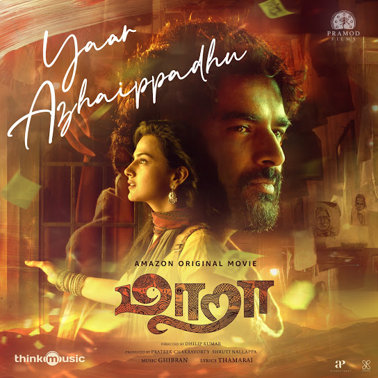 Yaar Azhaippathu Song Lyrics