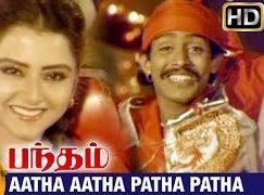 Aatha Aatha Patha Patha Song Lyrics