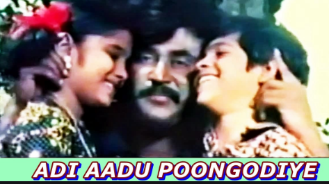 Adi Aadu Song Lyrics