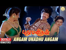 Angam Unathu Angam Song Lyrics
