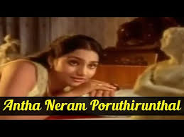 Antha Neram Poruthirunthal Song Lyrics