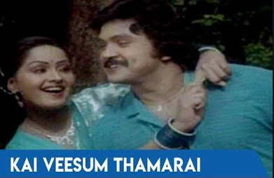 Kai Veesum Thamarai Song Lyrics