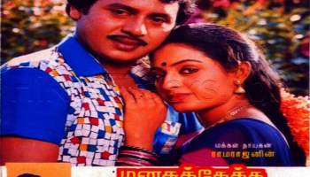 Manjakulikira Song Lyrics