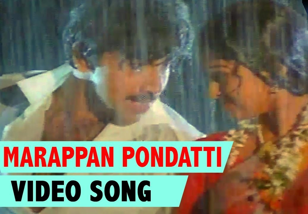 Marappan Pondatti Song Lyrics