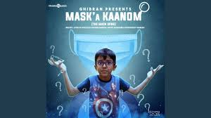 Mask'A Kaanom Song Lyrics
