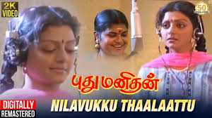 Nilavukku Thaalaattu Song Lyrics