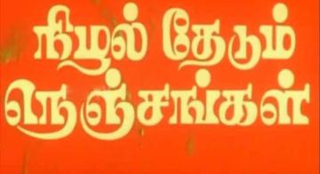 Nizhal Thedum Nenjangal