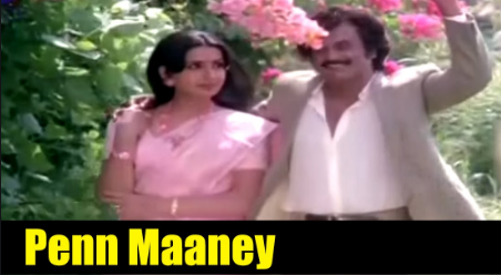 Penn Maaney Song Lyrics