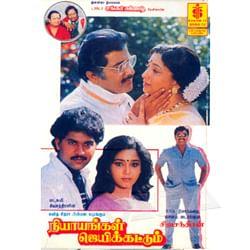 Pudhumugam Poomugam Song Lyrics