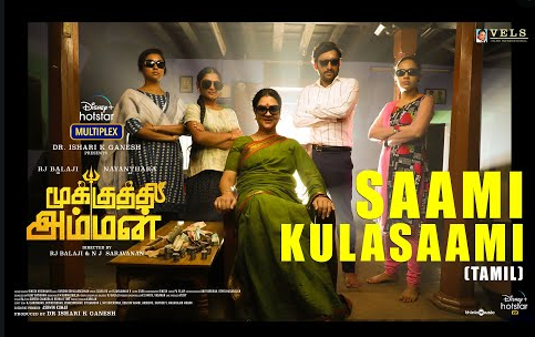 Saami Kulasaami Song Lyrics