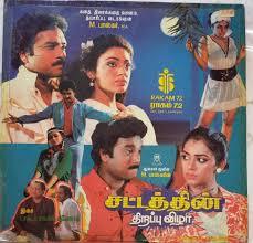 Sattathin Thirappu Vizhaa
