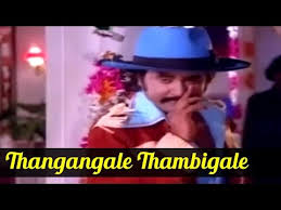 Thangangale Thambigale Song Lyrics