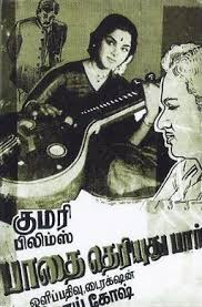 Thennankeetru Oonjalile Song Lyrics